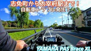 【サイクリング】【自転車大破?】志免町から太宰府駅まで!【YAMAHA PAS Brace XL】