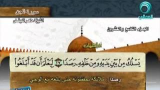 الجزء 29 للقارئ الشيخ ماهر بن حمد المعيقلي