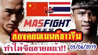 """ส่องคอมเมนต์ชาวจีนก่อนชก""""บัวขาว-อี้หลง""""ในศึก Mas Fight 2019"""