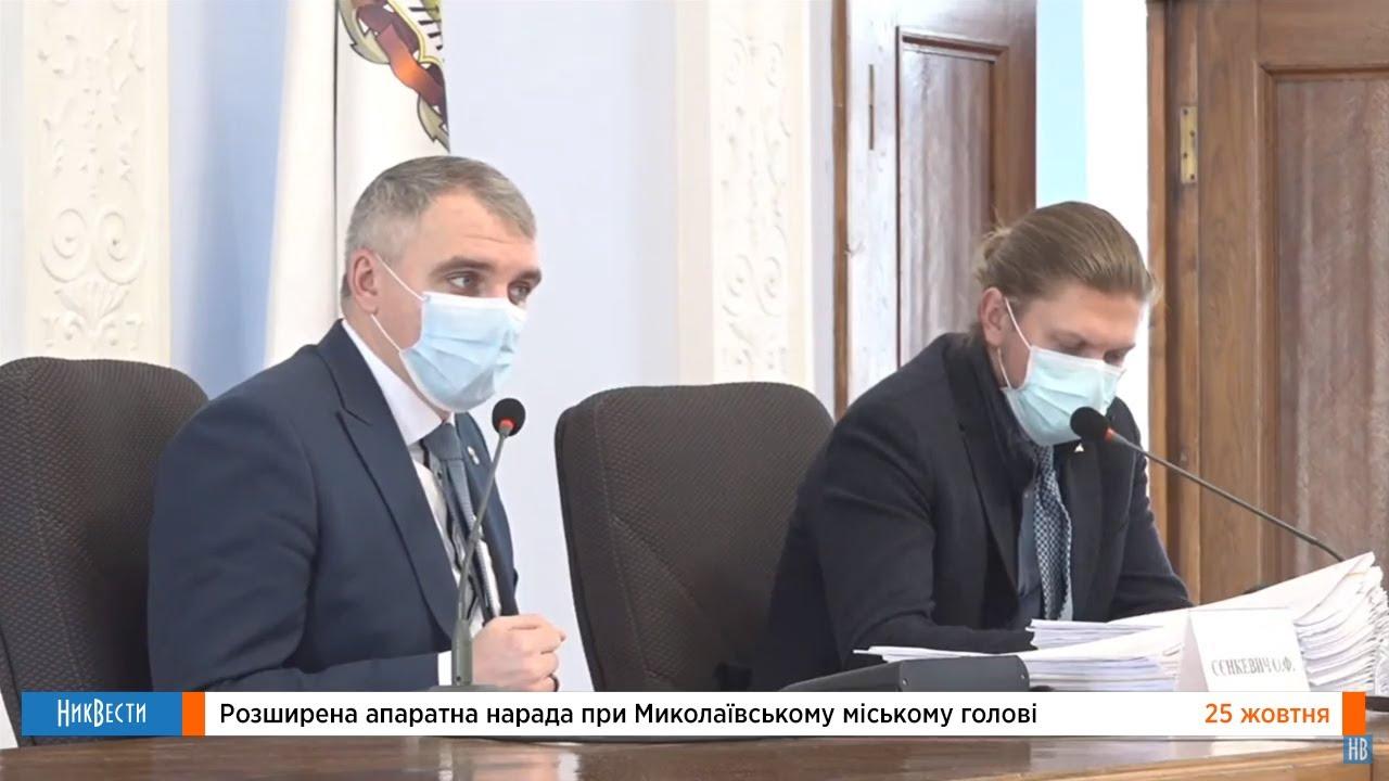 Расширенное аппаратное совещание при Николаевском городском голове