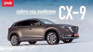 Mazda CX-9 2019 — работа над ошибками