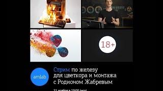 Стрим по железу для Цветкора и Монтажа с Родионом Жабревым на Amlab.me