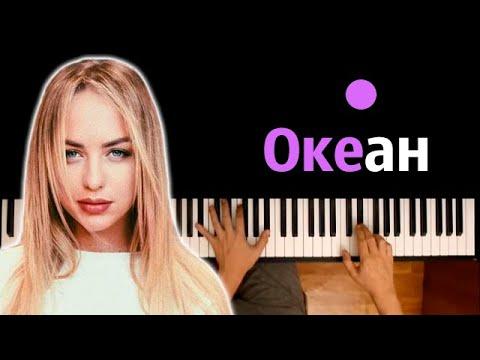 Мари Краймбрери - Океан ● караоке | PIANO_KARAOKE ● ᴴᴰ + НОТЫ & MIDI