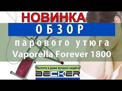 Паровой утюг Polti Vaporella Forever 1800 Eco Program Video #1