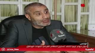 تونس- دول جوار ليبيا تنتقد تسليح النظام التركي لقوات الوفاق 20.06.2019