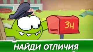 Найди Отличия - Почтальон (Приключения Ам Няма) Смешные мультфильмы для детей