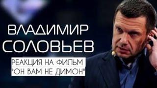 """Владимир Соловьев о фильме Навального """"Он вам не Димон"""""""