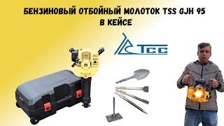 Бензиновый отбойный молоток TSS-GJH95