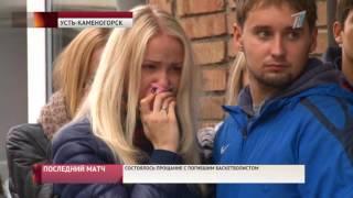В Усть Каменогорске состоялось прощание с погибшим баскетболистом Игорем Нанаевым