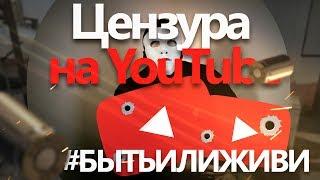 Цензура на YouTube / #БытьИлиЖиви / #FixRussianYouTube / ссора Камикадзе и Хованского