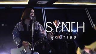 SYNTH   พูดมาเลย [ Official Music Video ]