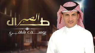 تحميل اغاني مجانا يوسف شافي - الصبر طال