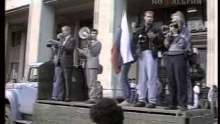 Спецвыпуск Кинопонарамы о путче 1991 г.