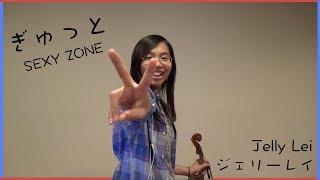ぎゅっと (Gyutto) - Sexy Zone - Violin Cover by Jelly Lei