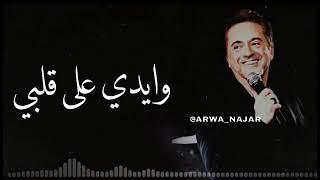 اغاني حصرية قولك .... مروان خوري???????? تحميل MP3