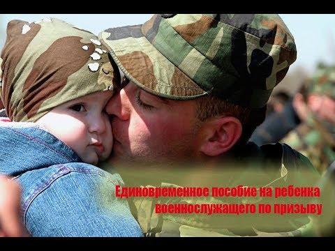 Единовременное пособие на ребенка военнослужащего по призыву