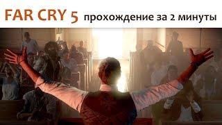 🎮 Far Cry 5 (альтернативная концовка)