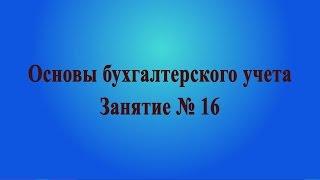 Занятие № 16. Наличные и безналичные средства