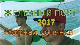Железный порт 2017 Сборная солянка