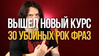 """Вышел новый курс """"30 Убойных Рок Фраз"""" - Уроки игры на гитаре Первый Лад"""