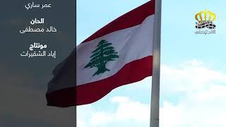 تحميل اغاني جن الليل - #لبنان غناء #ديانا_كرزون #زياد_صالح #طوني_قطان #الاردن #عمان #لبنان #بيروت #انفجار_لبنان MP3