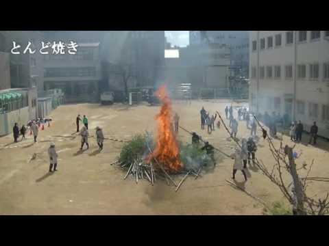 H29.1.15 和田岬小学校とんど焼き