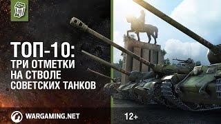 Топ-10: три отметки на стволе советских танков