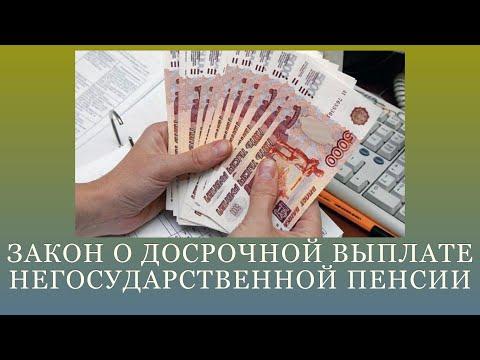 В Госдуме приняли закон о досрочной выплате негосударственной пенсии
