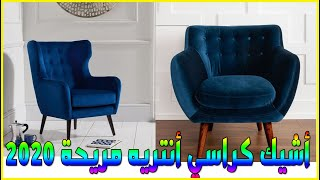 Beautiful Modern Accent Chairs💥💥 ,كراسى انتريهات مريحه2020 📀⚡, 🌌🎈كراسى انتريهات مودرن2020