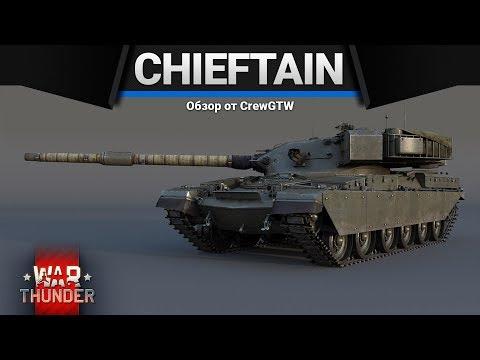 СТОКОВЫЙ Chieftain Mk.10 ПОПЫТКА СУИЦИДА в War Thunder
