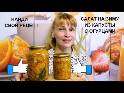 Салат из капусты на зиму вкусный простой рецепт заготовки и консервации