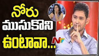Mahesh Babu Funny Comments On Manjula
