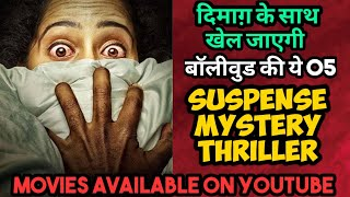 Top 5 Bollywood Mystery Suspense Thriller Movies Murder Mystery Movies Available on Youtube In Hindi
