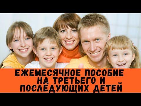 ЕЖЕМЕСЯЧНОЕ ПОСОБИЕ НА ТРЕТЬЕГО И ПОСЛЕДУЮЩИХ ДЕТЕЙ