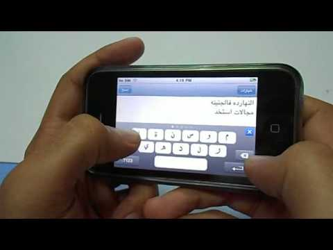Video of CleverTexting Arabic IME