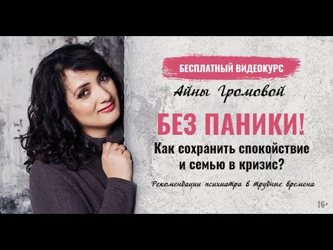 , title : 'Без паники! Как сохранить спокойствие и семью в кризис? БЕСПЛАТНЫЙ видеокурс Айны Громовой.'
