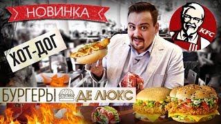 Новинки от KFC | Хот-дог, бургеры де люкс