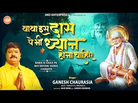 baba is daas pe bhi dhyan hona chahiye