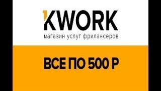 Kwork Заработай 500 рублей в интернете без вложений фриланс биржа заработать деньги