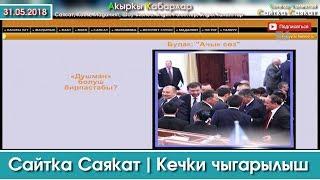 Сайтка Саякат-31.05.18   Кечки Саясий ушак-имиштер топтому   Саясатка Саякат