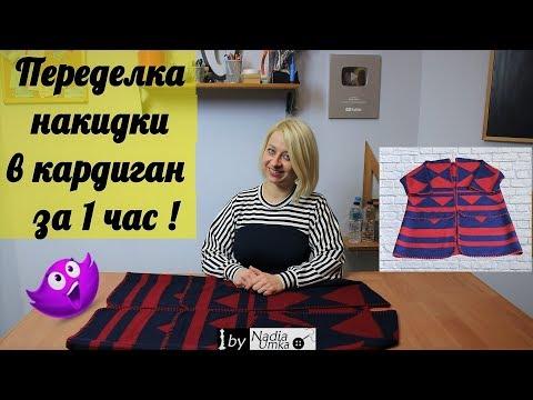 Переделываем накидку в удобный кардиган (за 1 час)! by Nadia Umka!