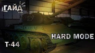 Гайд Т-44 - World of Tanks / GustikPS