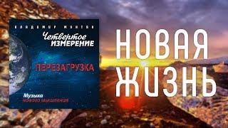 Музыка нового мышления - Новая жизнь / Владимир  Мунтян