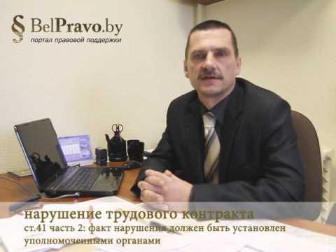 Интервью с белорусскими адвокатами. Досрочное расторжение трудовых контрактов