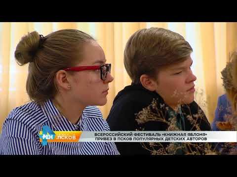 Новости Псков от 18.09.2017 # Фестиваль Книжная яблоня