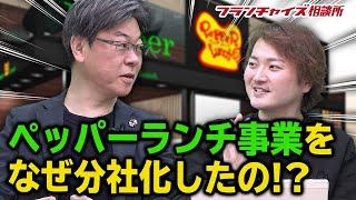 いきなりステーキのペッパーフードサービスが新会社JPを設立!
