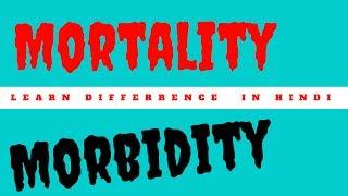 Difference Between Mortality & Morbidity . हिंदी में जानें For Sales Representatives