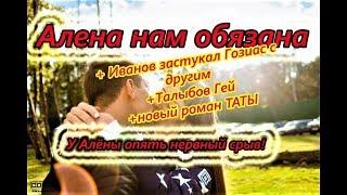 Самые Свежие Новости Дома 2 на 5 октября 2018 Костя застукал Гозиас с папиком