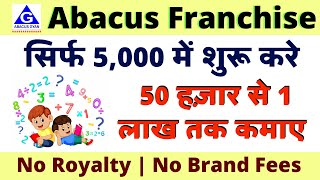 Abacus Franchise in India | Start Abacus Institute in 5,000 only | Start Abacus Training center
