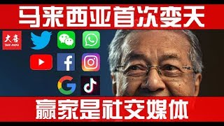 马来西亚首次变天,赢家是社交媒体?!